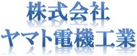 株式会社 ヤマト電機工業